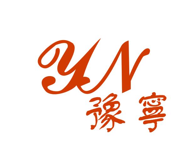 豫宁铝业(江苏)有限公司