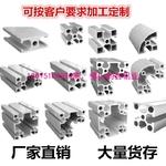 工业设备流水线机架铝材
