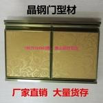铝合金橱柜门型材晶钢橱柜铝材