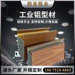 鋁合金鋁方通木紋鋁方管現貨供應