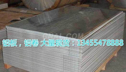 7075-T652超厚铝板供应价格