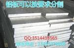 5083铝板价格一平米