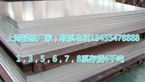 3004可折弯铝板报价