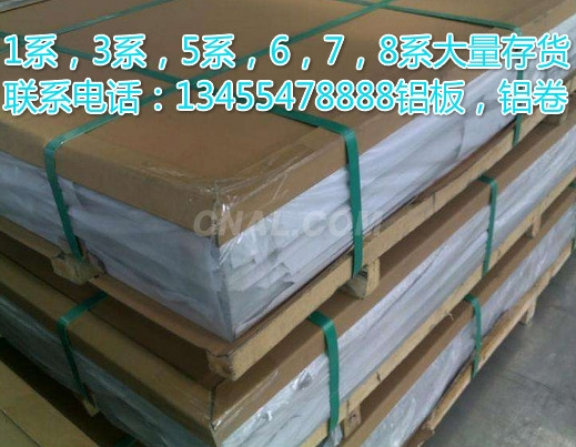 6061t6 2.0铝板在哪有卖 6061t6 2.0铝板多少钱一斤