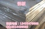防锈合金铝板1.5mm价格