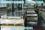 鋁美硅合金2.0厚度生產廠家