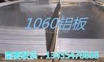 现货供应1060保温铝板1050铝皮价格