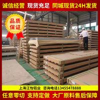 5052铝板厂家批发