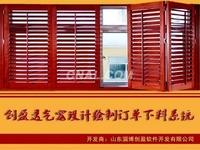透气窗百叶窗绘制设计软件2015