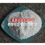 厂家直销FRP专用氢氧化铝阻燃剂