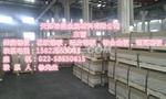 沂州防滑铝板[价格]