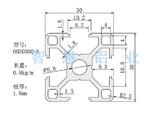 工業氧化鋁型材3030鋁合金6063T5