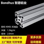 工业铝型材4040铝合金6063T5