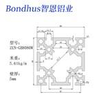 工業鋁型材8080輕重型鋁合金型材