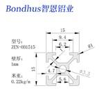 工業鋁合金1515-15120導軌鋁型材