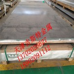 供應高硬耐磨合金鋁板