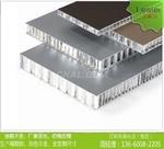 隔音鋁單板生產廠家鋁蜂窩板價格