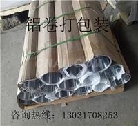 5052无缝铝管合金铝板厂家