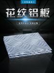 石家庄0.7毫米防腐铝卷板最低报价