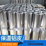 石家莊供應1毫米厚保溫鋁卷板現貨價格