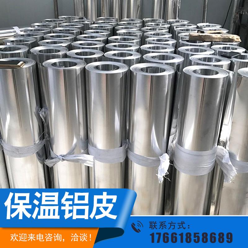 0.5毫米防腐铝板销售厂家