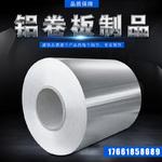 唐山900型鋁瓦楞板的廠家價格