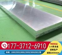 美國ABS船級社認證5083鋁板廠家