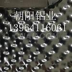 合金鋁卷壓花半圓球鋁板