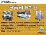 1060纯铝带变压器铝带山东价格