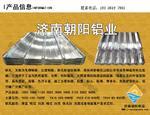 铝压型板,铝波纹板,铝瓦楞板