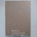 吉林复合牛皮纸花纹铝板