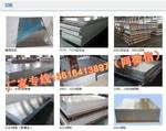 超厚鋁板分塊價格