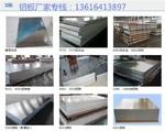 天津5754鋁板廠家價格