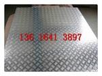 平台防滑花纹铝板
