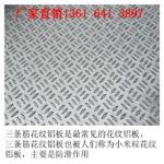 1060H24花纹铝板现货