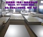 本公司供應6061鋁板