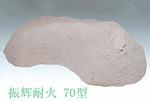 鋁土礦 鋁礬土細粉GAL-70