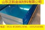 供應超厚鋁板