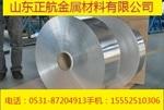 0.8個厚的鋁板