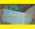 0.3mm鋁板