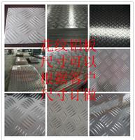 0.4毫米厚鋁板價格