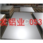 平阴超厚、超宽、超长合金板材、铝卷材等