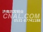 2.5mm2.5毫米氟碳鋁單板供應商