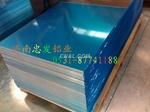5052鋁板6061鋁板6063覆膜鋁板