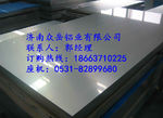 1.5厚1200標牌鋁板(材質:1060)