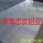 供应铝板 合金铝板 压型铝板