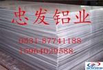 5052合金铝板厂家报价