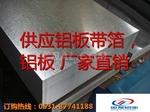 供应铝板带箔 厂家直销