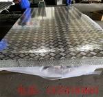 3003防銹防滑鋁板價格