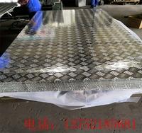 鑽石紋花紋鋁板價格
